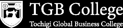 栃木グローバルビジネスカレッジ