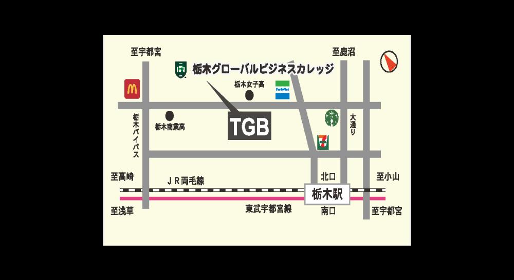 栃木グローバルビジネスカレッジまでのアクセスマップ